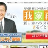 新日本ハウスの口コミ・評判とは?