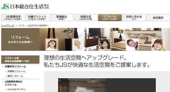 日本総合住生活の口コミと評判