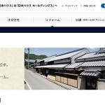 東日本ハウスの口コミ・評判とは?