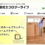 株式会社エコロジーライフの口コミ・評判とは?