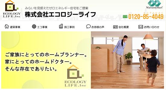 株式会社エコロジーライフの口コミと評判