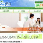 株式会社エコ21の口コミ・評判とは?