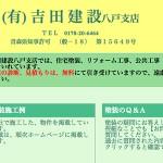 有限会社吉田建設の口コミ・評判とは?