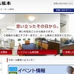 リ・ホーム熊本の口コミ・評判とは?