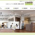 アイ・ホーム北海道の口コミ・評判とは?