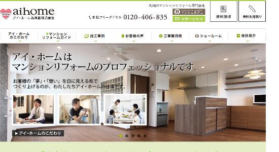 アイ・ホーム北海道の口コミと評判