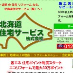 北海道住宅サービスの口コミ・評判とは?