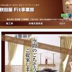 株式会社秋田屋の口コミ・評判とは?