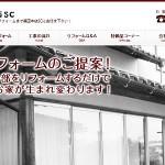 福田本店SCの口コミ・評判とは?